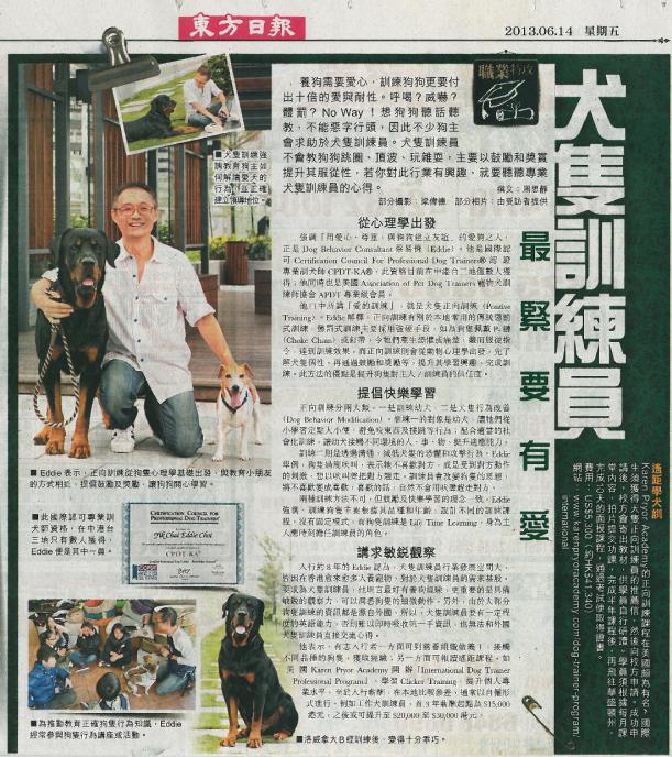 """""""2013-06-14 東方日報訪問"""