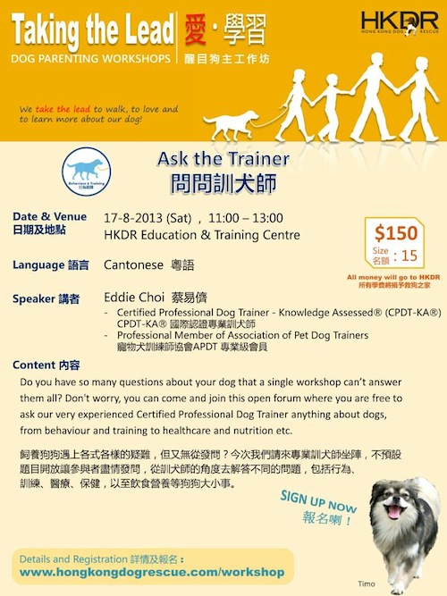 """Hong Kong Dog Rescue救狗之家"" 講座"