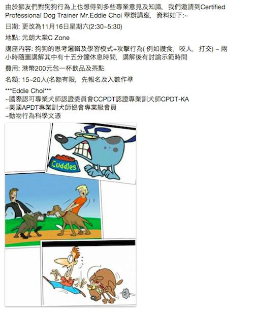 """""""Little獅Star HK Chow Chow Club(鬆獅狗會)"""" 講座"""