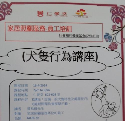 """2014-04-16 """"仁愛堂(家居照顧服務-員工培訓)-犬隻行為""""講座"""