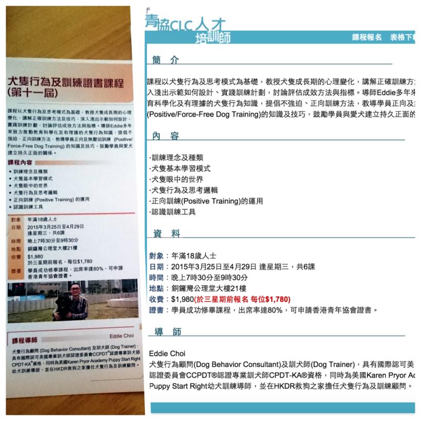 2015-03-25 犬隻行為及訓練證書課程(第十一屇) - ⾹港青年協會持續進修中⼼