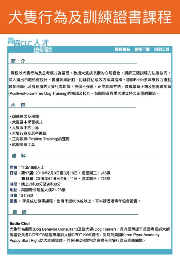 2015-09-16 犬隻行為及訓練證書課程(第十七、十八屇) - ⾹港青年協會持續進修中⼼