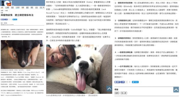 2016-02-14 香港01訪問情人節專題『與寵物談-情建立親密關係有法』