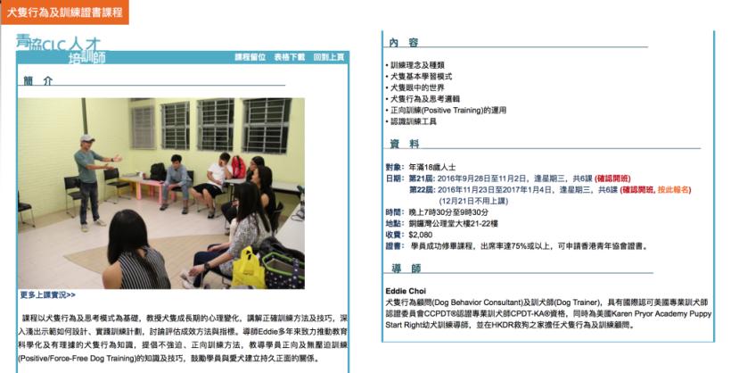 2016-11-23 犬隻行為及訓練證書課程(第二十二屇) - ⾹港青年協會持續進修中心