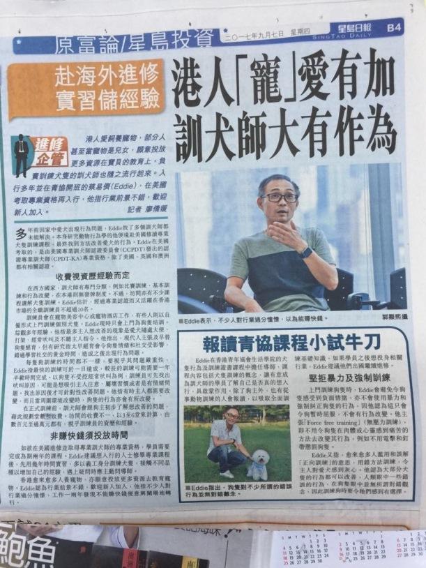 2017-09-07 港人『寵』愛有加,訓犬師大有作為